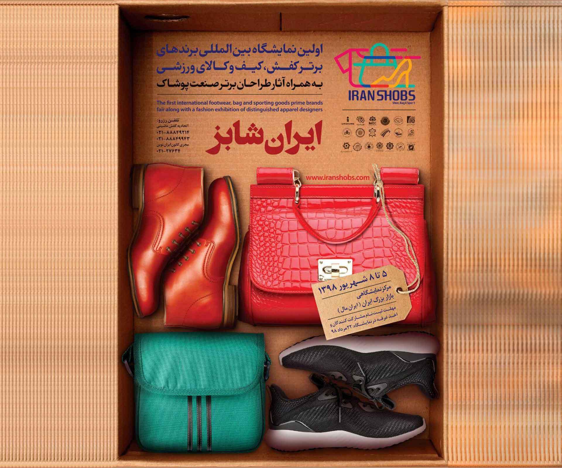 اولین دوره نمایشگاه بین المللی برندهای برتر کفش، کیف و کالای ورزشی